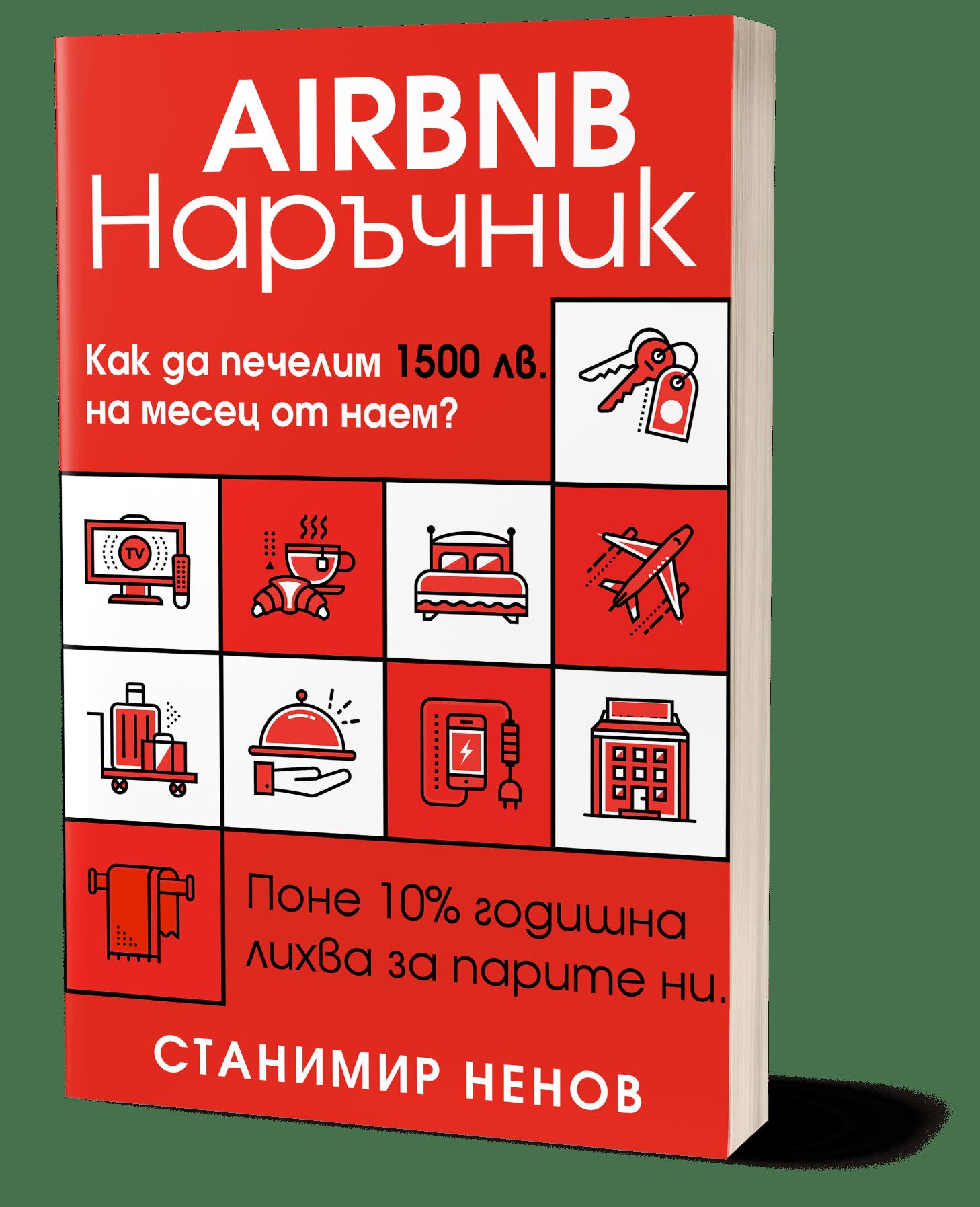 Airbnb Наръчник